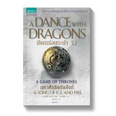 มังกรร่อนระบำ 5.1 : A Dance with Dragons (เกมล่าบัลลังก์ : A Game of Thrones 5.1)