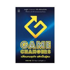 Gamechangers เปลี่ยนเกมธุรกิจ พลิกเป็นผู้ชนะ