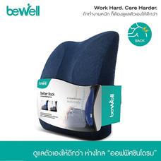 Bewell เบาะรองหลังเพื่อสุขภาพ รุ่น H-06 LightBlue