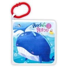 หนังสือลอยน้ำ สัตว์น้ำสีสวย