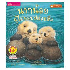 นากน้อยผู้ไม่ยอมปล่อยมือ The Otter Who Loved to Hold Hands