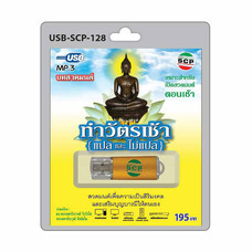 USB MP3 บทสวดมนต์ ทำวัตรเช้า (แปล+ไม่แปล)