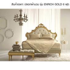Synda ปลอกผ้านวม 6 ฟุต ENRICH GOLD