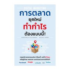 Digital Marketing การตลาดยุคใหม่ ทำกำไรต้องแบบนี้