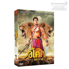 DVD Ashoka/อโศกมหาราช ชุดที่ 7 (Boxset 4 ดิสก์)