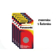 Panasonic Lithium Coin Battery ถ่านกระดุม รุ่น CR-2032PT/1B x 5 แพ็ก Silver