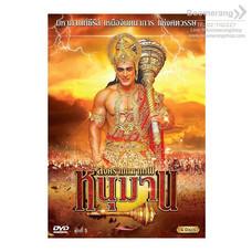 DVD Boxset Sankatmochan Mahabali Hanuman สงครามเทพหนุมาน ชุดที่ 5 (Boxset4 แผ่นดิสก์)