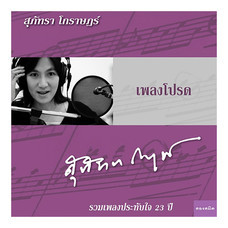 CD สุภัทรา โกราษฎร์-เพลงโปรด