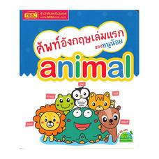 ศัพท์อังกฤษเล่มแรกของหนูน้อย Animal