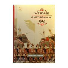 พระยาตากกับตำราพิชัยสงครามซุนวู (ปกแข็ง)