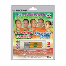 USB MP3 เทศน์แหล่อีสานประยุกต์ เรื่อง บาปนำเห็นเวรนำทัน+หยาดน้ำตาบูชาคุณ