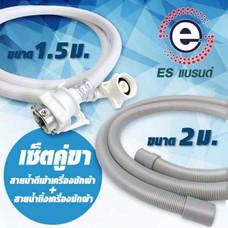 ES สายยางน้ำดีเข้าเครื่องซักผ้า 1.5 ม. + สายน้ำทิ้ง ฝาหน้า 2 ม.