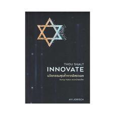 นวัตกรรมสุดล้ำจากอิสราเอล Thou Shalt Innovate