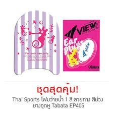 Thai Sports 1 Col printed Kick Board Purple และ Ear Plug Tabata Model EP405