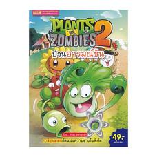 การ์ตูน Plants vs Zombies ป่วนอารมณ์ขัน
