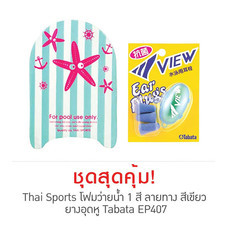 Thai Sports 1 Colors printed Kick Board Green และ Ear Plug Tabata Model EP407