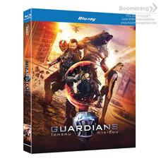 Blu-ray Guardians/โคตรคนการ์เดี้ยน