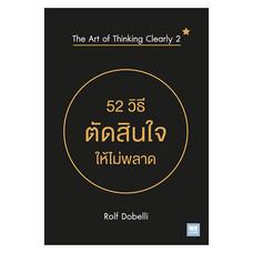 52 วิธีตัดสินใจให้ไม่พลาด (The Art of thinking Clearly 2)