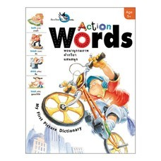 Action Words พจนานุกรมภาพคำกริยาแสนสนุก