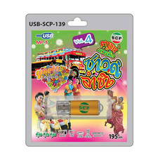 USB MP3 รถแห่ ม่วนคัก ซาวด์ลำซิ่ง Vol.4