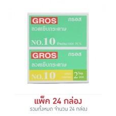GROS ลวดเย็บกระดาษ เบอร์ 10 (24 กล่อง/แพ็ก)
