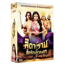 DVD Boxset Siya Ke Ram สีดาราม ศึกรักมหาลงกา ชุด 2 (13 แผ่นดิสก์)