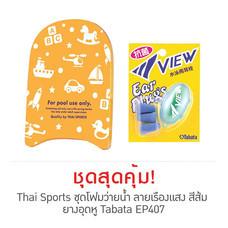 Thai Sports เซ็ต Fluorecent KickBorad Orange และ Ear Plug Tabata Model EP407