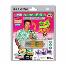 USB MP3 พิณซิ่ง เมดเล่ย์ เบรคแตก ชุด 7
