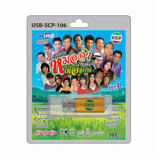 USB MP3 รวมฮิตหมอลำ ไทอีสาน Vol.1