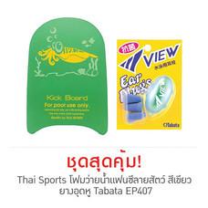 Thai Sports Fancy Kick Board Green และ Ear Plug Tabata Model EP407