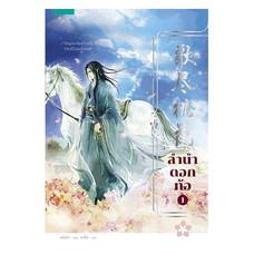 ลำนำดอกท้อ (เล่ม 1-2) (Book เซ็ต)