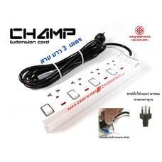Champ ปลั๊ก มอก. 4 ช่อง 4 สวิทช์ สาย 3 ม. สวิทช์แยก MAX 2300W 10A/250V IP20 รุ่น C-9344/3M