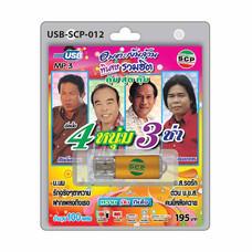 USB MP3 รวม 4 หนุ่ม 3 ช่า