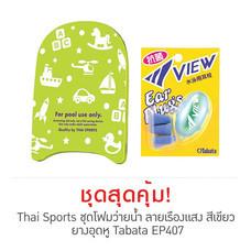 Thai Sports เซ็ต Fluorecent KickBorad Green และ Ear Plug Tabata Model EP407