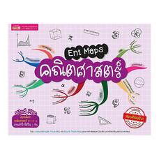 Ent Maps คณิตศาสตร์