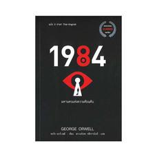 1984 มหานครแห่งความคับแค้น ฉบับ2ภาษา Thai-English