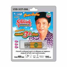 USB MP3 รุ่งโรจน์ เพชรธงชัย เมดเล่ย์ 3 ช่ารำวง