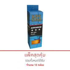 Thai Sports เซ็ต Table Tennis Ball KING STAR 3 star model Advance 40 มม. 3 ชิ้น/กล่อง จำนวน 12 กล่อง 36 ชิ้น (คละแบบ)