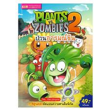การ์ตูน Plants vs Zombies ป่วนอารมณ์ขัน (ฉบับปรับปรุง)