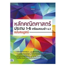 หลักคณิตศาสตร์ประถม 1-6 เตรียมสอบเข้า ม.1 ฉบับสมบูรณ์