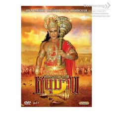 DVD Boxset Sankatmochan Mahabali Hanuman สงครามเทพหนุมาน ชุดที่ 7 (Boxset4 แผ่นดิสก์)