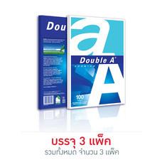 Double A กระดาษถ่ายเอกสาร 80 แกรม 100 แผ่น (บรรจุ 3 แพ็ก)