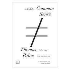 สามัญสำนึก Common Sense