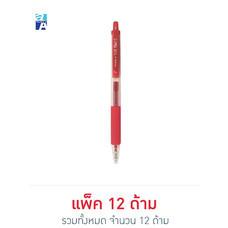 Double A Silk Gel Pen ปากกาเจล 0.5 มม. (แพ็ค 12 ด้าม) สีแดง
