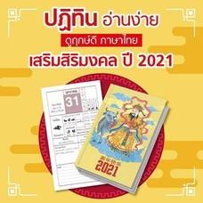 ปฎิทินซินแส ปี 2021