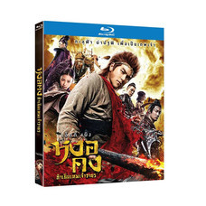 Blu ray The Legend of Wukong (2017)