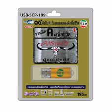 USB MP3 รวมฮิต ฅ.เพื่อชีวิต Vol.1