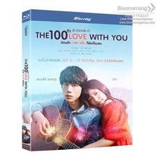 Blu-ray The 100th love with you /ย้อนรัก 100 ครั้ง ก็ยังเป็นเธอ
