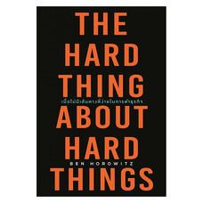 เมื่อไม่มีเส้นทางที่ง่ายในการทำธุรกิจ The Hard Thing About Hard Things