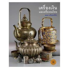 เครื่องเงินและเครื่องถมไทย